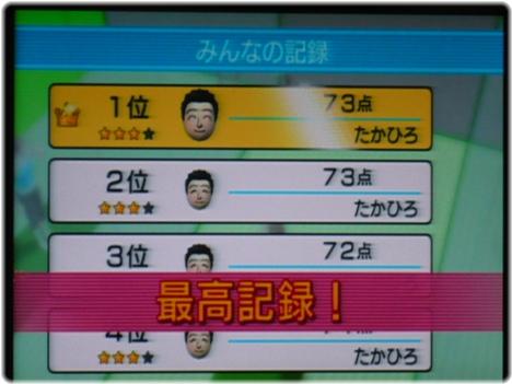 Wii Fit Pls P1120740.JPG