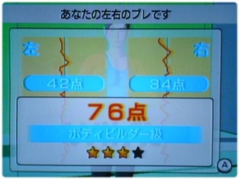 Wii Fit Plus P1120701.JPG