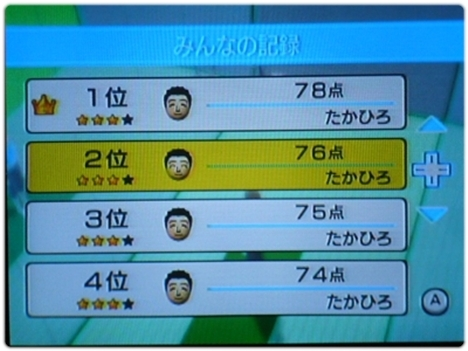 Wii Fit Plus P1120704.JPG