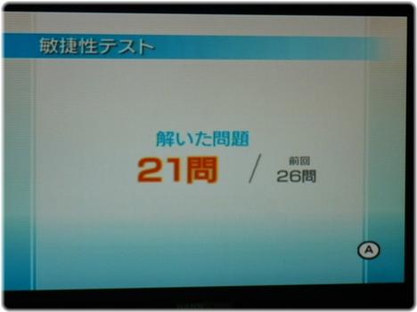 Wii Fit Plus P1120790.JPG