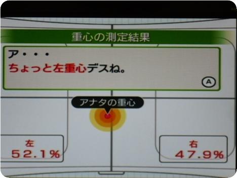 Wii Fit Plus P1120815.JPG