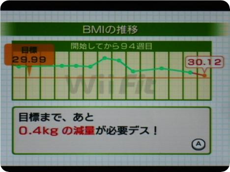 Wii Fit Plus P1120818.JPG