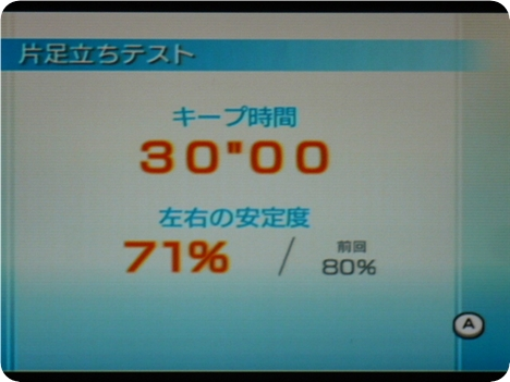 Wii Fit Plus P1120820.JPG