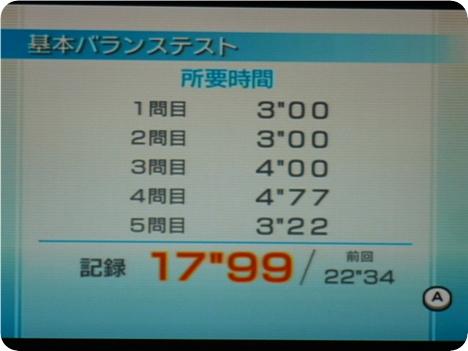 Wii Fit Plus P1120821.JPG