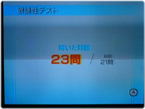 Wii Fit Plus P1120829.JPG