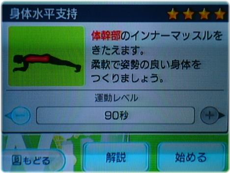 Wii Fit Plus P1120835.JPG
