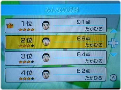 Wii Fit Plus P1120837.JPG