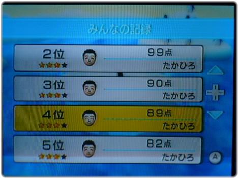 Wii Fit Plus P1120843.JPG