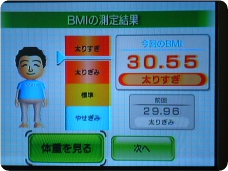 Wii Fit Plus P1120865.JPG