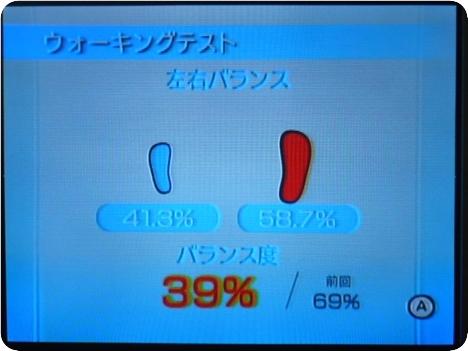 Wii Fit Plus P1120868.JPG