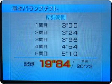 Wii Fit Plus P1120869.JPG
