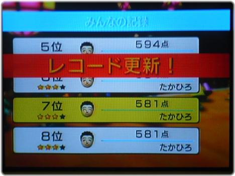 Wii Fit Plus P1120873.JPG