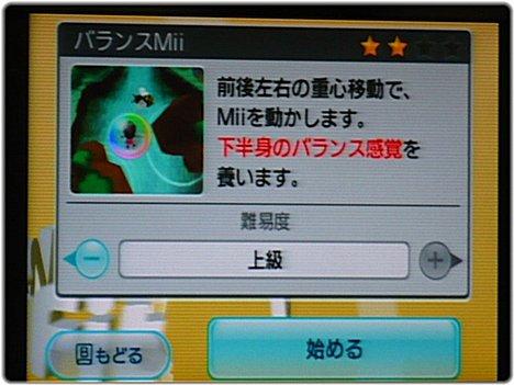 Wii Fit plus P1120746.JPG