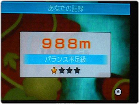Wii Fit plus P1120747.JPG