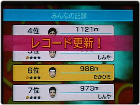 Wii Fit plus P1120748.JPG