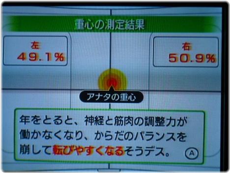 WiiFitPlus P1120903.JPG