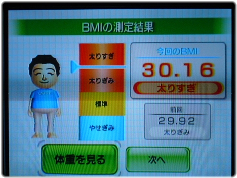 WiiFitPlus P1120905.JPG