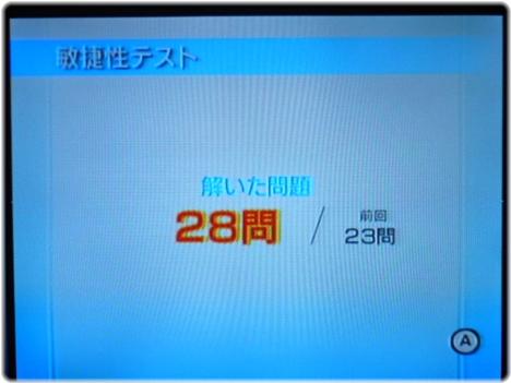 WiiFitPlus P1120908.JPG