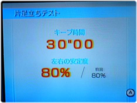 WiiFitPlus P1120909.JPG