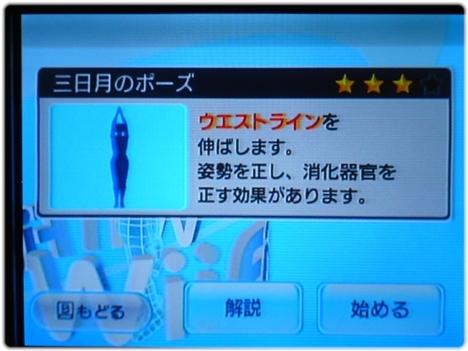 WiiFitPlus P1120912.JPG