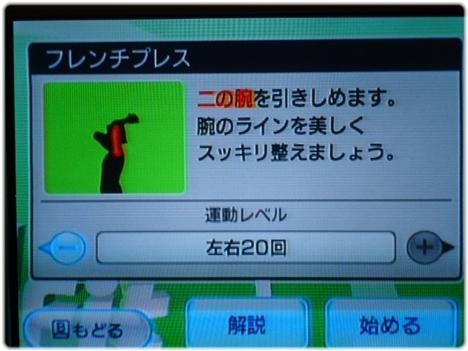 WiiFitPlus P1120915.JPG