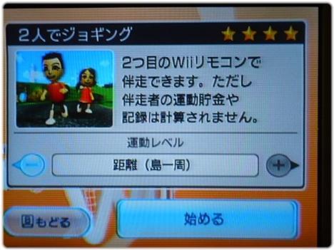 WiiFitPlus P1120916.JPG