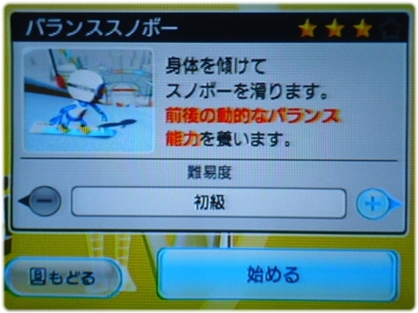 WiiFitPlus P1120919.JPG