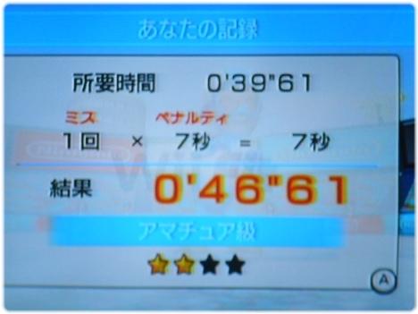WiiFitPlus P1120920.JPG