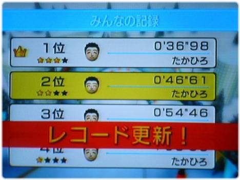 WiiFitPlus P1120921.JPG