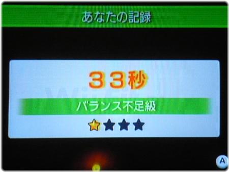 WiiFitPlus P1120998.JPG