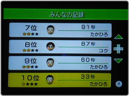 WiiFitPlus P1120999.JPG