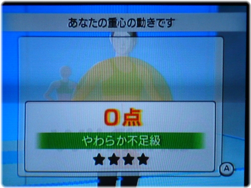 WiiFitPlus P1130010.JPG
