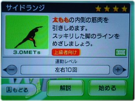 WiiFitPlus P1130030.JPG