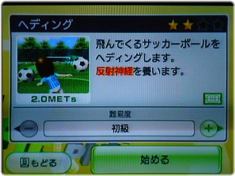 WiiFitPlus P1130038.JPG