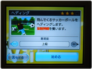 WiiFitPlus_P1120670.JPG