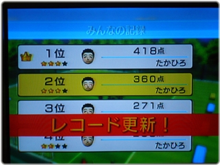 WiiFitPlus_P1120672.JPG