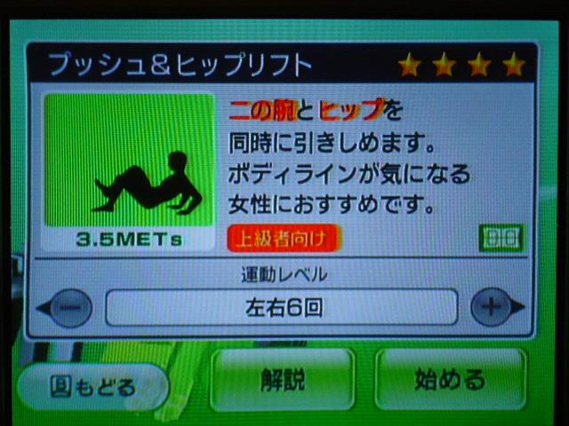 WiiFitPlus_P1120988.JPG
