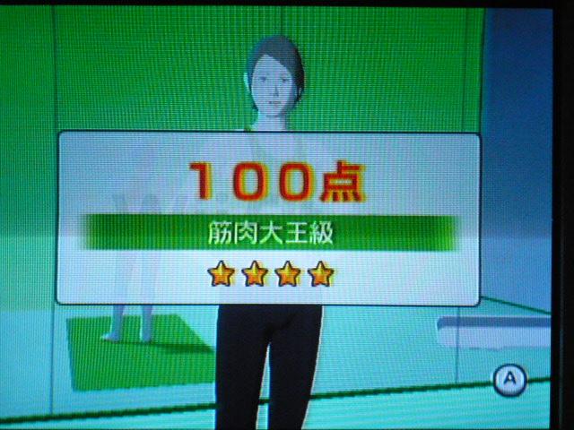 WiiFitPlus_P1120989.JPG