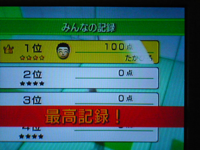 WiiFitPlus_P1120990.JPG