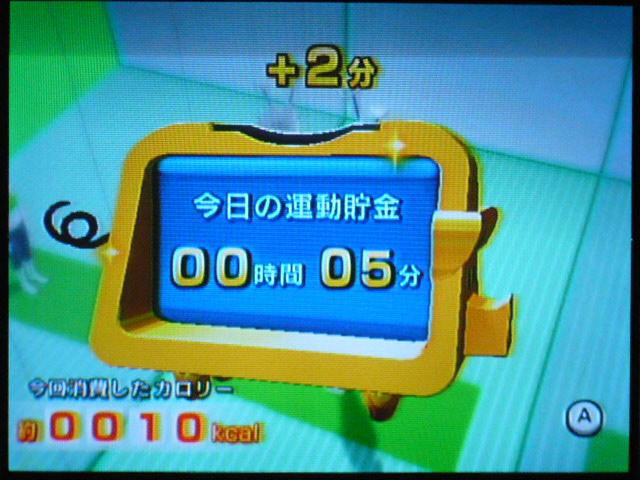 WiiFitPlus_P1120991.JPG